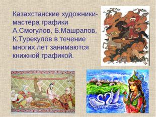 Казахстанские художники- мастера графики А.Смогулов, Б.Машрапов, К.Турекулов