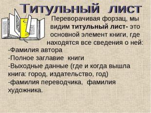 Переворачивая форзац, мы видим титульный лист- это основной элемент книги, г