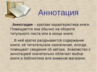 Аннотация – краткая характеристика книги. Помещается она обычно на обороте т
