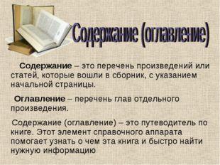 Содержание – это перечень произведений или статей, которые вошли в сборник,