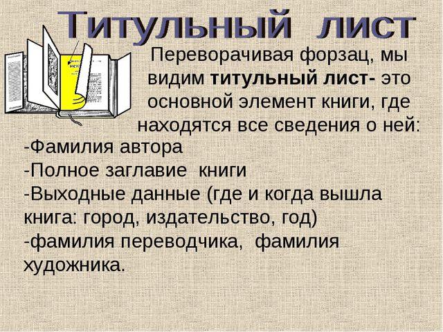 Переворачивая форзац, мы видим титульный лист- это основной элемент книги, г...