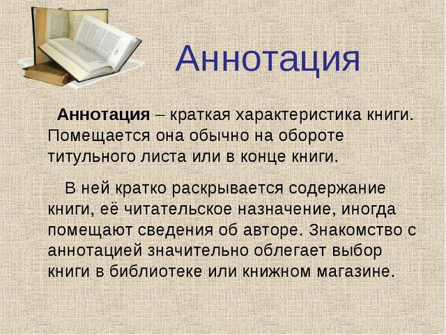 Аннотация – краткая характеристика книги. Помещается она обычно на обороте т...