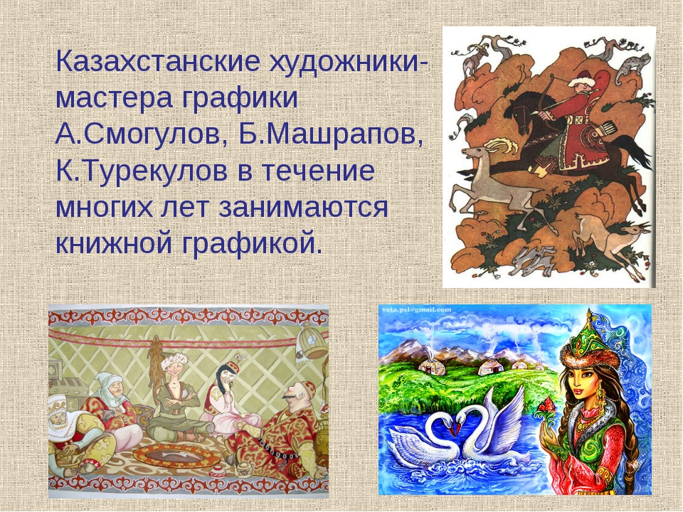 Казахстанские художники- мастера графики А.Смогулов, Б.Машрапов, К.Турекулов...