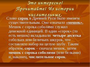 Это интересно! Прочитайте! Из истории числительных. Слово сорок в Древней Рус