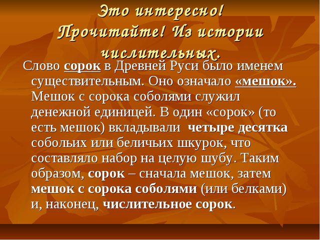 Это интересно! Прочитайте! Из истории числительных. Слово сорок в Древней Рус...