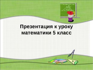 Презентация к уроку математики 5 класс * http://aida.ucoz.ru * http://aida.uc