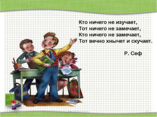 * http://aida.ucoz.ru * Кто ничего не изучает, Тот ничего не замечает, Кто н