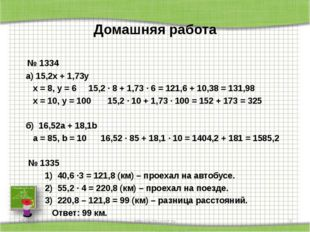 Домашняя работа № 1334 а) 15,2х + 1,73у х = 8, у = 6 15,2 · 8 + 1,73 · 6 = 12