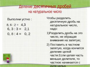 Деление десятичных дробей на натуральное число Выполни устно : Чтобы разделит