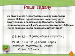Реши задачу Из двух пунктов, расстояние между которыми равно 28,8 км, одновре