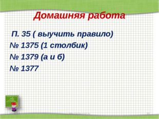 Домашняя работа * http://aida.ucoz.ru * П. 35 ( выучить правило) № 1375 (1 ст