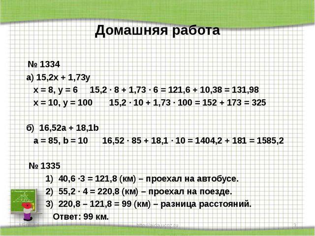 Домашняя работа № 1334 а) 15,2х + 1,73у х = 8, у = 6 15,2 · 8 + 1,73 · 6 = 12...