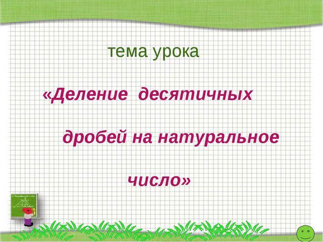 тема урока «Деление десятичных дробей на натуральное число» http://aida.ucoz...