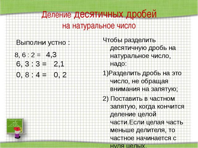 Деление десятичных дробей на натуральное число Выполни устно : Чтобы разделит...