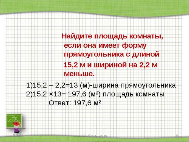 Найдите площадь комнаты, если она имеет форму прямоугольника с длиной 15,2 м...