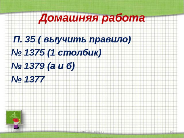 Домашняя работа * http://aida.ucoz.ru * П. 35 ( выучить правило) № 1375 (1 ст...