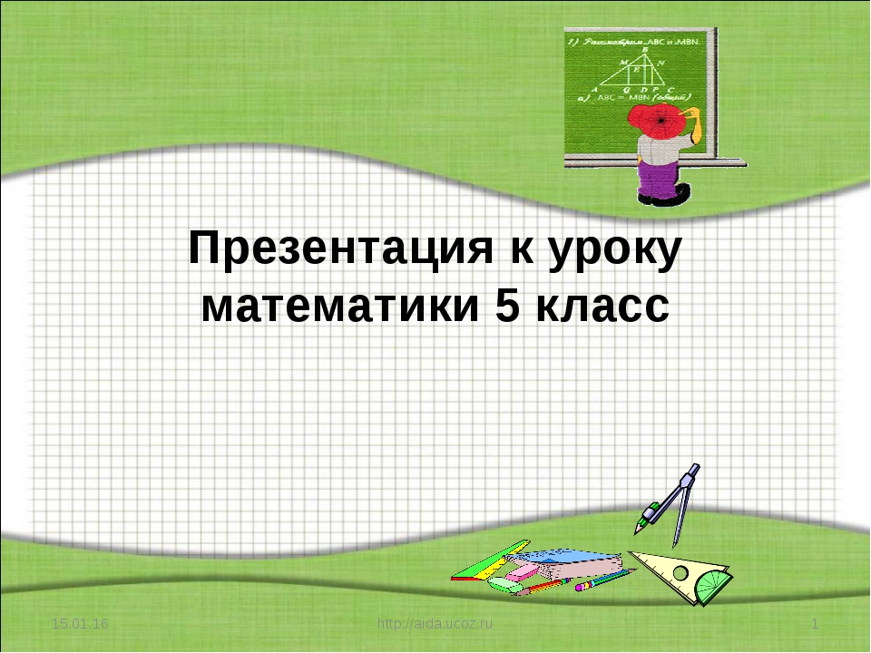 Презентация к уроку математики 5 класс * http://aida.ucoz.ru * http://aida.uc...