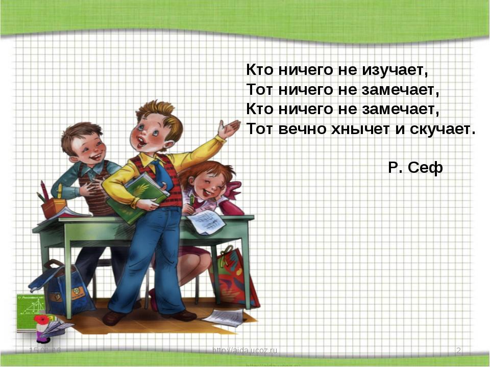 * http://aida.ucoz.ru * Кто ничего не изучает, Тот ничего не замечает, Кто н...