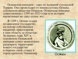 Османская империя – одно из названий султанской Турции. Оно происходит от име