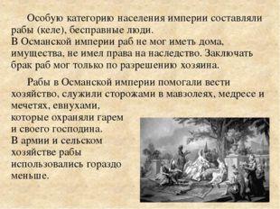 Особую категорию населения империи составляли рабы (келе), бесправные люди. В