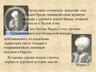 Продолжил османскую династию сын Османа Орхан, начавший свою военную карьеру