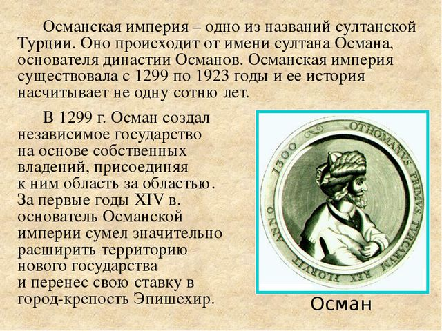 Краткая историческая справка о великолепном веке османской империи