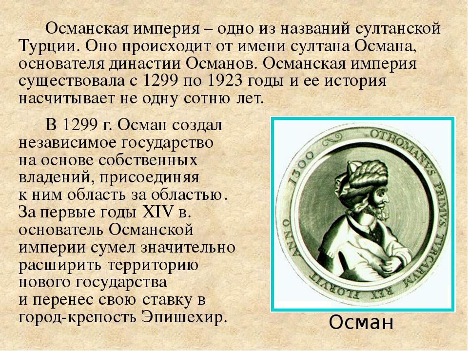 Османская империя – одно из названий султанской Турции. Оно происходит от име...