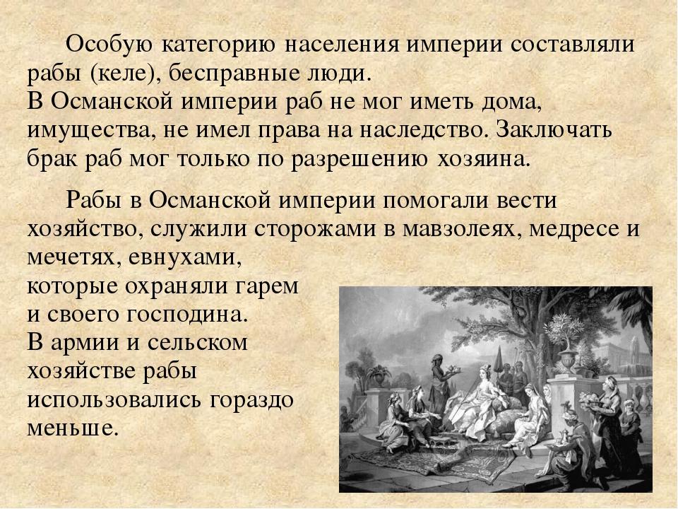 Особую категорию населения империи составляли рабы (келе), бесправные люди. В...