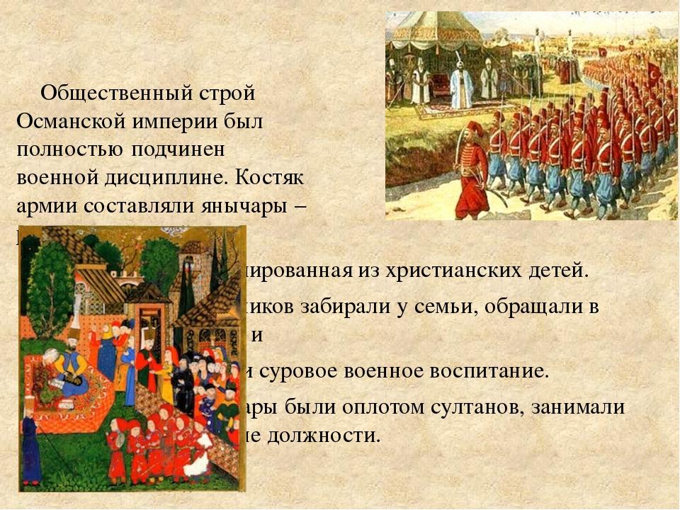 Общественный строй Османской империи был полностью подчинен военной дисципли...