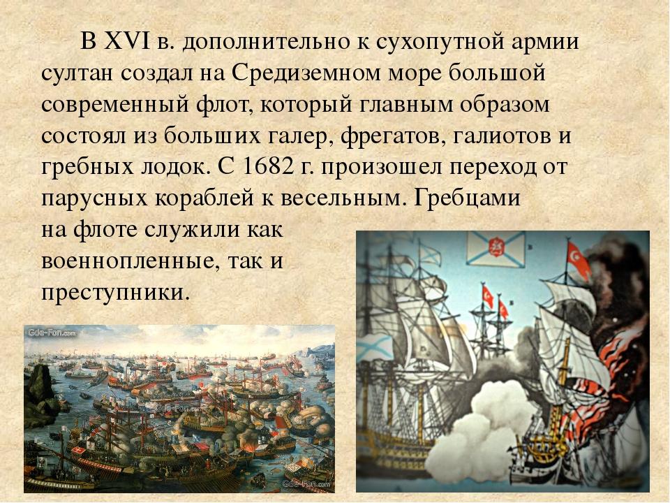 В XVIв. дополнительно к сухопутной армии султан создал на Средиземном море б...
