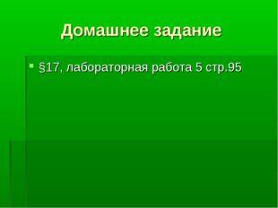 Домашнее задание §17, лабораторная работа 5 стр.95