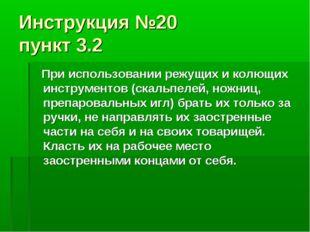 Инструкция №20 пункт 3.2 При использовании режущих и колющих инструментов (ск