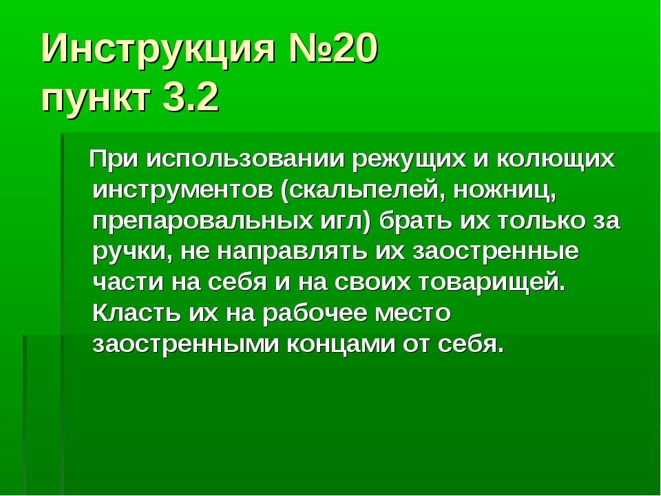 Инструкция №20 пункт 3.2 При использовании режущих и колющих инструментов (ск...