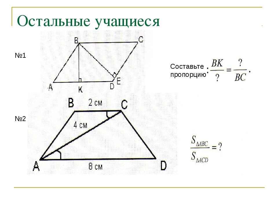 Остальные учащиеся №1 Составьте пропорцию: №2