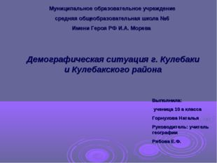 Демографическая ситуация г. Кулебаки и Кулебакского района Выполнила: ученица