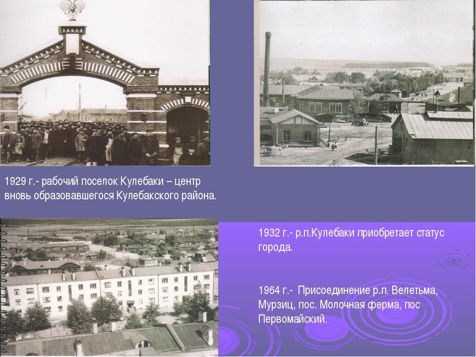 1929 г.- рабочий поселок Кулебаки – центр вновь образовавшегося Кулебакского...