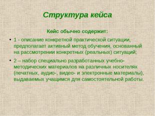 Структура кейса Кейс обычно содержит: 1 - описание конкретной практической си