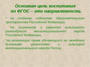 Основная цель воспитания по ФГОС – это направленность * на создание «единства