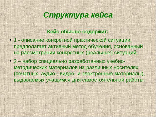 Структура кейса Кейс обычно содержит: 1 - описание конкретной практической си...