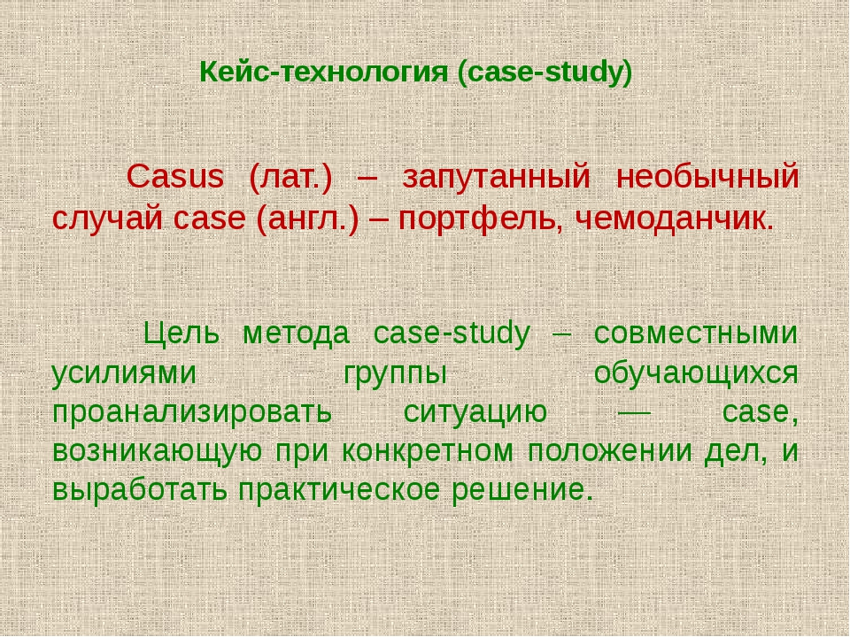 Кейс-технология (case-study) Casus (лат.) – запутанный необычный случай case...