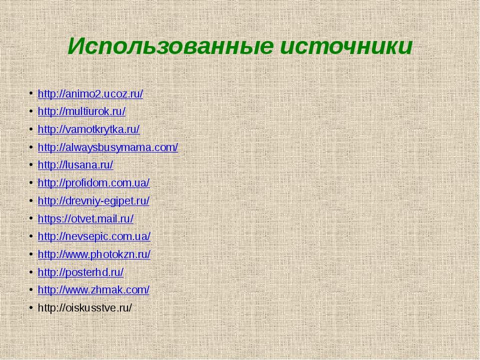 Использованные источники http://animo2.ucoz.ru/ http://multiurok.ru/ http://v...