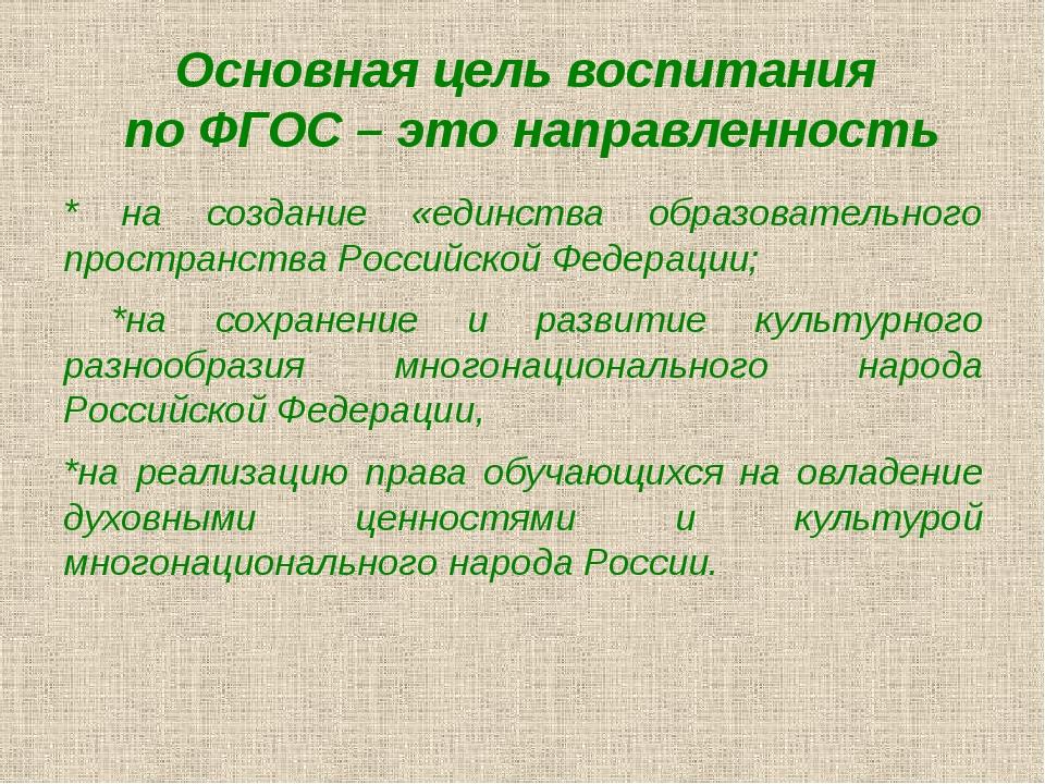 Основная цель воспитания по ФГОС – это направленность * на создание «единства...
