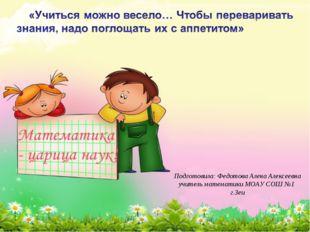 Подготовила: Федотова Алена Алексеевна учитель математики МОАУ СОШ №1 г.Зеи