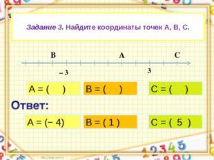 Задание 3. Найдите координаты точек А, В, С. A = ( ) C = ( ) B = ( ) A = (−