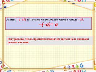 Запись – (–15) означает противоположное число –15. –(–а)= а Натуральные числа