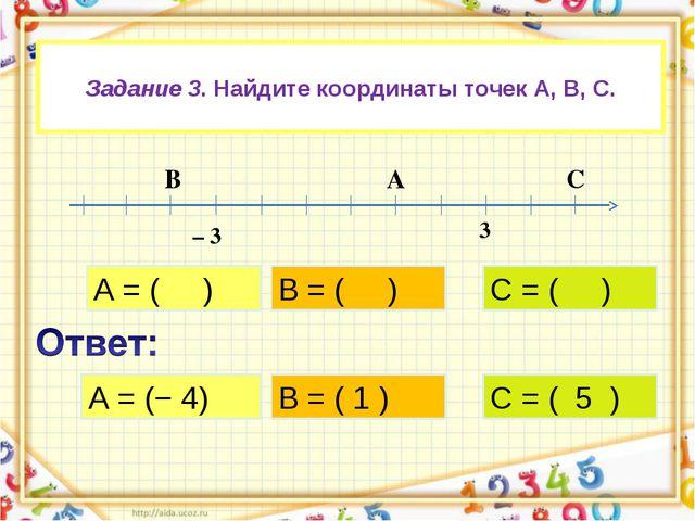 Задание 3. Найдите координаты точек А, В, С. A = ( ) C = ( ) B = ( ) A = (−...