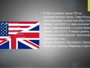 В США проживает свыше 700 тыс. носителейрусского языка. Самое большое их чи