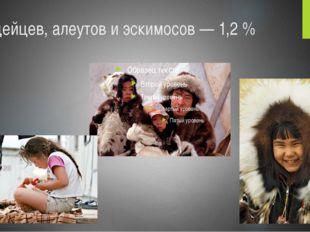 Индейцев, алеутов и эскимосов— 1,2%