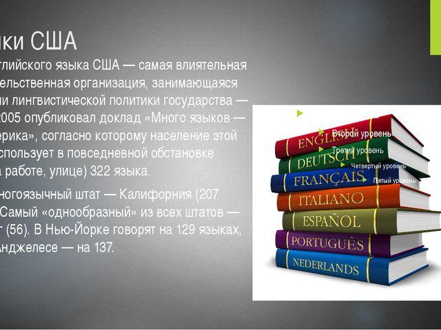 Языки США Фонд английского языка США— самая влиятельная неправительственная...