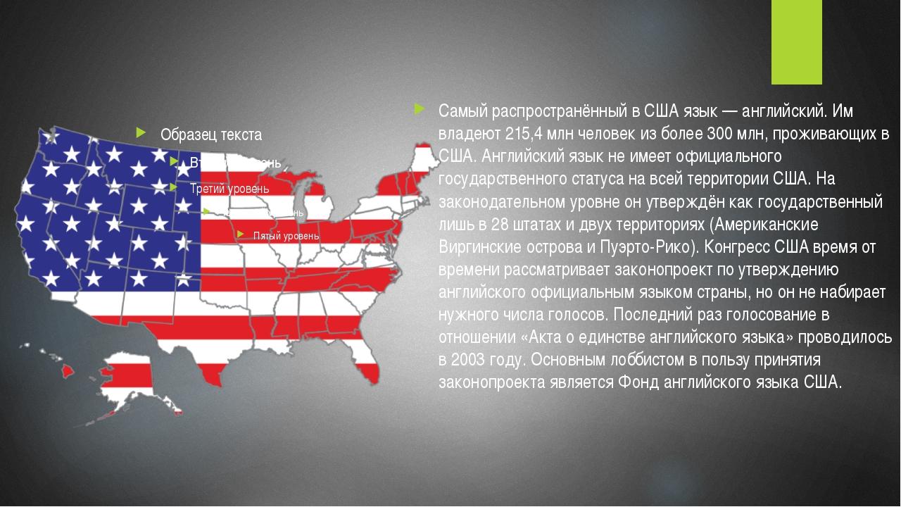 Самый распространённый в США язык—английский. Им владеют 215,4млн человек...